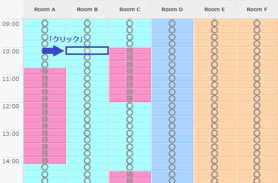 24時間いつでもお部屋の予約可能!グラマラスエイチ麻布広尾の簡単ネット予約システムのご紹介。