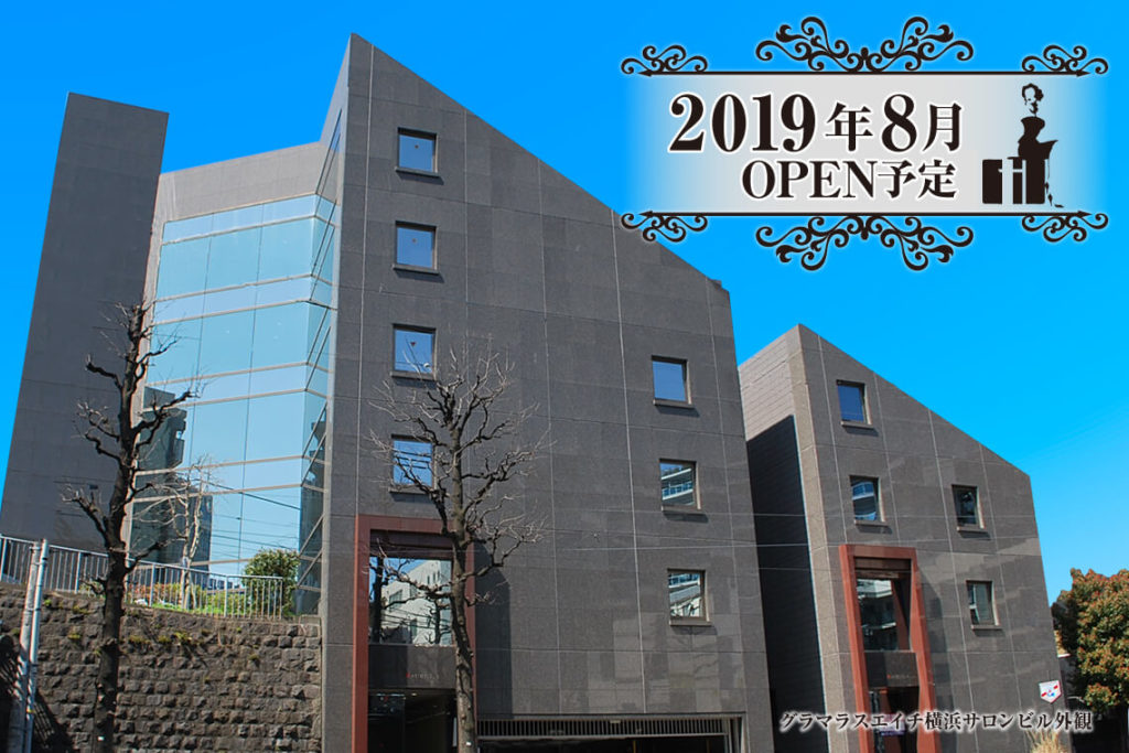 2019年8月 レンタルサロン グラマラスエイチが横浜西口にもOPENします!