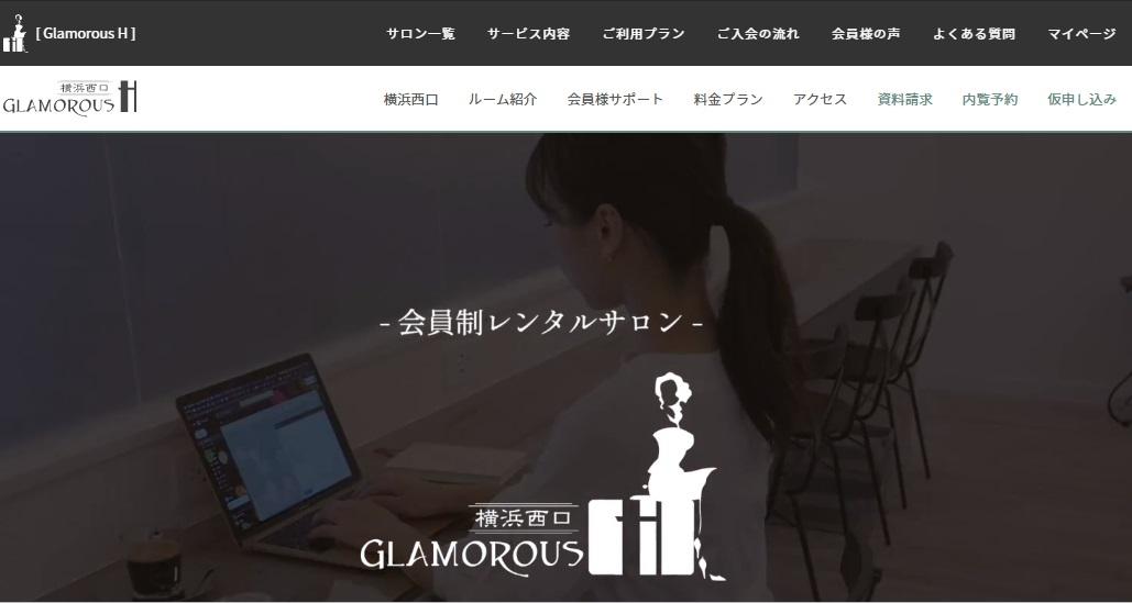 グラマラスエイチ麻布広尾のホームページをリニューアルしました!